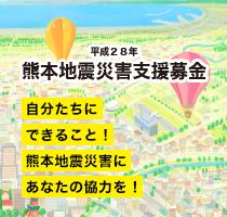 熊本地震支援募金
